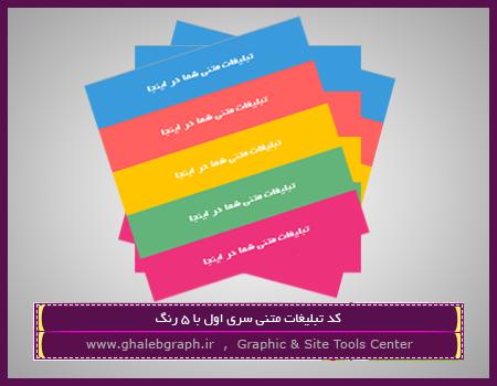 کد تبلیغات متنی سری اول با 5 رنگ