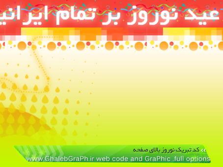 کد تبریک نوروز بالای صفحه