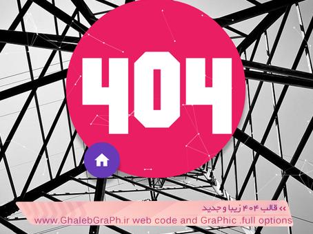 قالب 404 زیبا و جدید