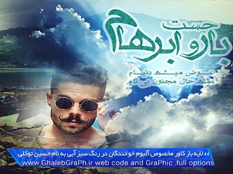 لایه باز کاور مخصوص آلبوم خوانندگان در رنگ سبز آبی به نام حسین توکلی