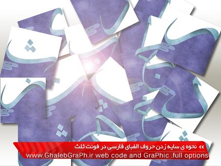 دانلود آموزش نحوه ی سایه زدن حروف الفبای فارسی در فونت ثلث