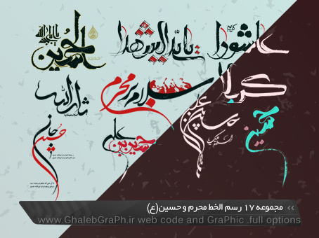 مجموعه 17 رسم الخط محرم و حسین (ع)
