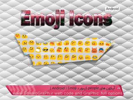 دانلود آیکون شکلک های کیبورد emoji