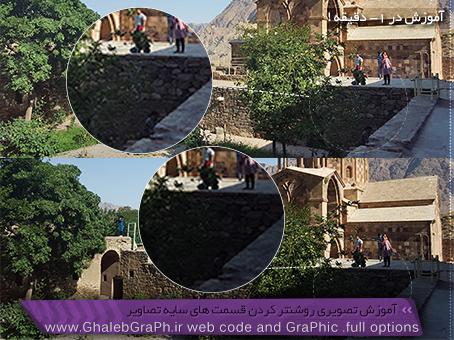 آموزش تصویری روشنتر کردن قسمت های تاریک تصویر با فتوشاپ
