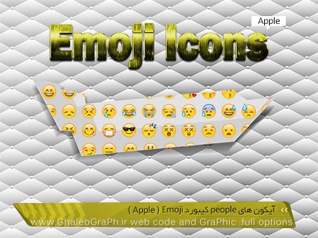 دانلود آیکون شکلک های کیبورد emoji اپل