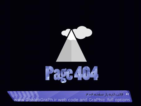 لایه باز قالب صفحه 404