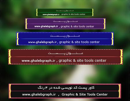 کاور پست کد نویسی شده در 4 رنگ