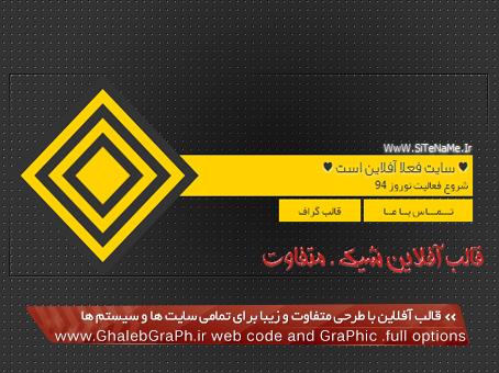 قالب آفلاین متفاوت زیبا و شیک برای تمامی سایت ها و سیستم های وبلاگدهی