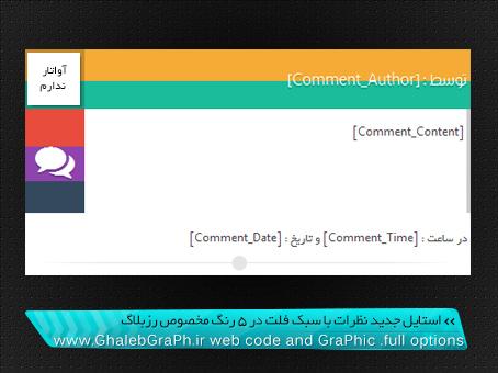 استایل نظرات جدید با سبک فلت در 5 رنگ مخصوص رزبلاگ