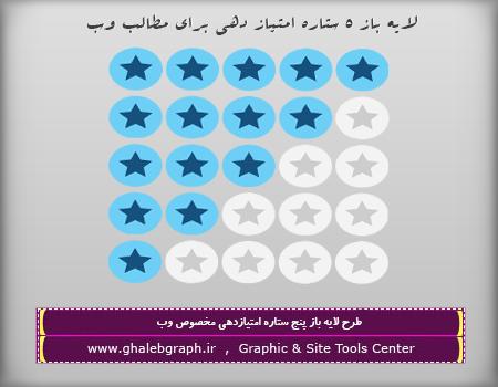 لایه باز 5 ستاره امتیاز دهی مخصوص وب