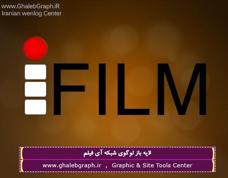 لایه باز لوگوی شبکه آی فیلم