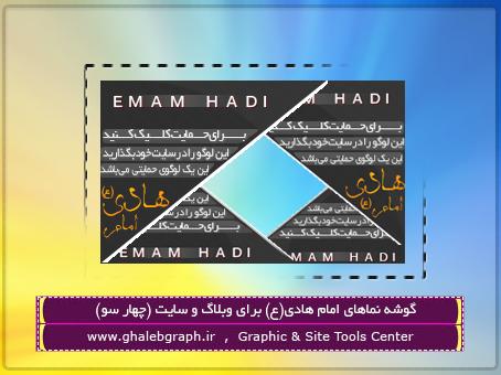 گوشه نماهای امام هادی النقی(ع) برای وبلاگ و سایت (چهار سو)