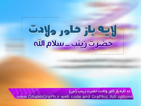 لایه باز کاور ولادت حضرت زینب (س)