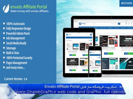 اسکریپت فروشگاه فایل Envato Affiliate Portal