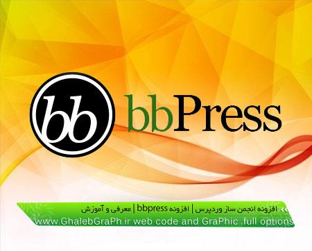 افزونه انجمن ساز وردپرس bbpress بی بی پرس