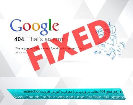 رفع خطای 404 در وردپرس