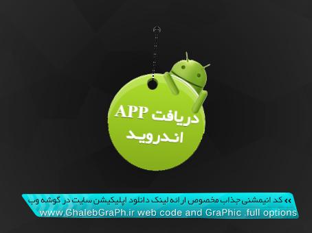 کد انیمشنی جذاب مخصوص ارائه لینک دانلود اپلیکیشن سایت در گوشه وب