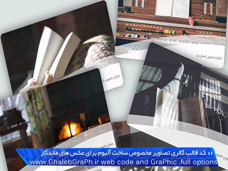 کد قالب گالری تصاویر مخصوص ساخت آلبوم برای عکس های ماندگار