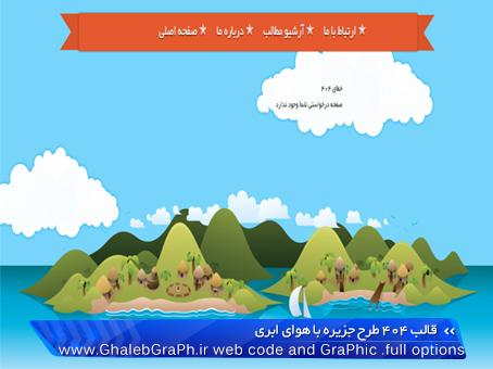 قالب 404 طرح جزیره ابری برای سایت یا وبلاگ