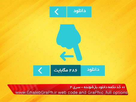 سری دوم کد دکمه دانلود بازشونده در طرحی متفاوت و آموزش تغییر رنگ