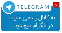 به کانال تلگرام سایت علمی و پژوهشی آسمان بپیوندید