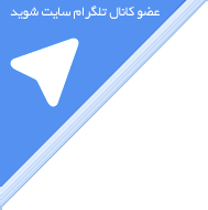 به کانال تلگرام سایت ما بپیوندید