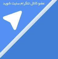 به کانال تلگرام سايت ما بپيونديد