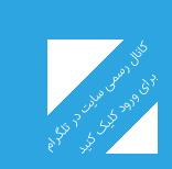 به کانال تلگرام آشیانه هک بپیوندید