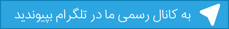 کانال رسمیم مبتکران