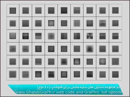 دانلود مجموعه استایل های سایه مشکی برای فتوشاپ (60 نوع)