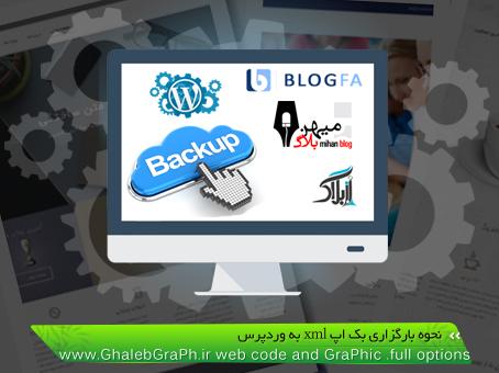 آموزش  نحوه بارگزاری بک آپ فایل  xml  وبلاگ به وردپرس