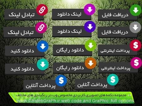 مجموعه دکمه های تصویری کاربردی مخصوص وب در رنگبندی های مختلف