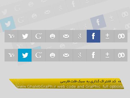 کد اشتراک گذاری در شبکه های اجتماعی برای رزبلاگ + وردپرس