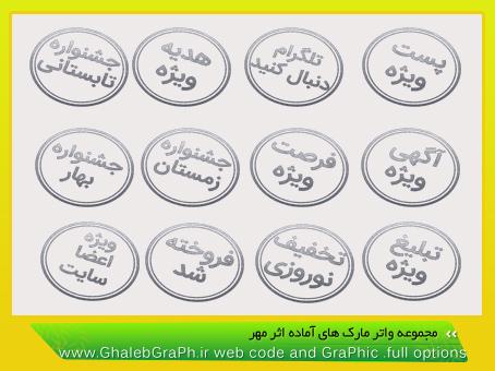 مجموعه واتر مارک های آماده اثر مهر Mohr