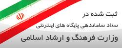 این سایت در ستاد ساماندهی پایگاه های اینترنتی وزارت ارشاد ثبت شده است.