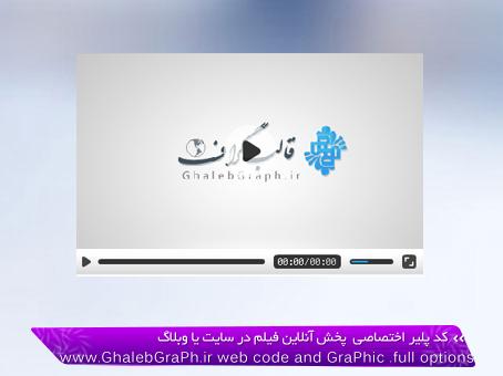 کد پلیر اختصاصی پخش آنلاین فیلم در  وبلاگ  و سایت