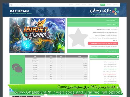 دانلود قالب لایه باز PSD برای سایت Game با نام بازی رسان