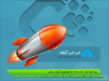 بنر لایه باز 60-468 برای سایت های آپلودسنتر فارسی