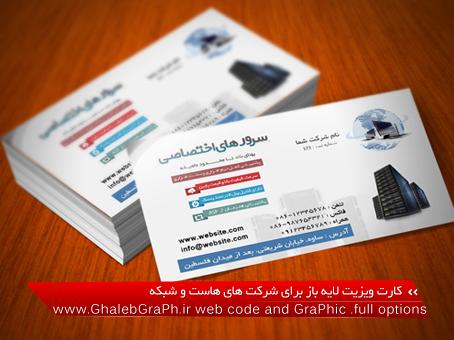 دانلود کارت ویزیت لایه باز PSD مخصوص شرکت های شبکه و هاستینگ