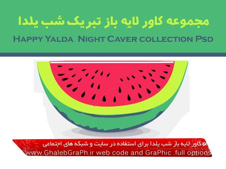 6 کاور لایه باز شب یلدا برای استفاده در سایت و شبکه های اجتماعی