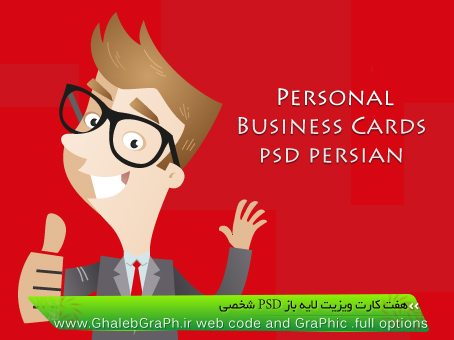 هفت کارت ویزیت لایه باز PSD شخصی