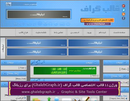 نسخه 1.1 قالب زیبای قالب گراف (GhalebGraph.ir) برای رزبلاگ
