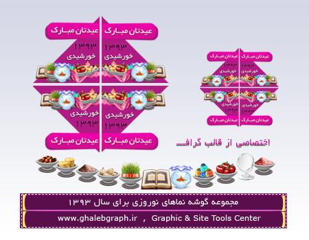 گوشه نماهای نوروزی سال 93 برای وبلاگ و سایت (چهار سو)