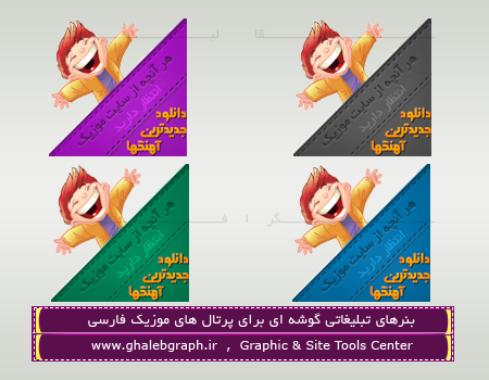 مجموعه بنر های تبلیغات گوشه ای برای پرتال های موزیک فارسی