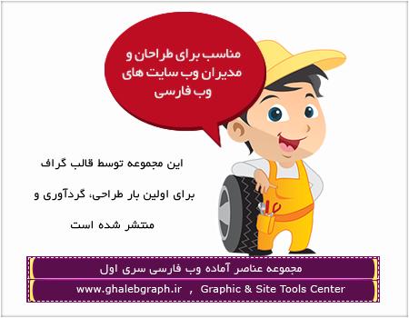 مجموعه عناصر آماده وب برای سایت های فارسی