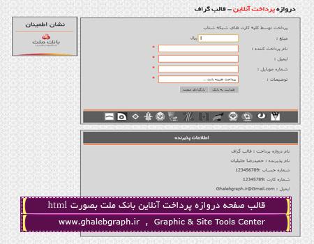 قالب صفحه دروازه پرداخت آنلاین بانک ملت بصورت html