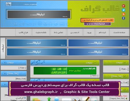 قالب نسخه یک قالب گراف برای سیستم وردپرس فارسی