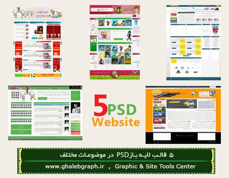 5 قالب لایه باز PSD فارسی در موضوعات مختلف سری 16