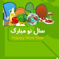 عید نوروز مبارک