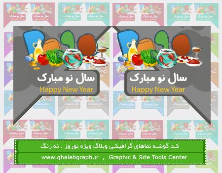 کد گوشه نماهای گرافیکی وبلاگ / سایت ویژه نوروز